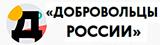 dobrovoltsy-rossii